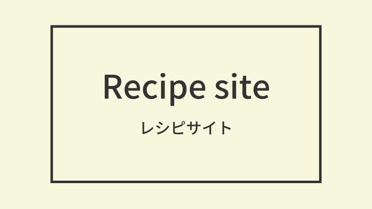 レシピサイト
